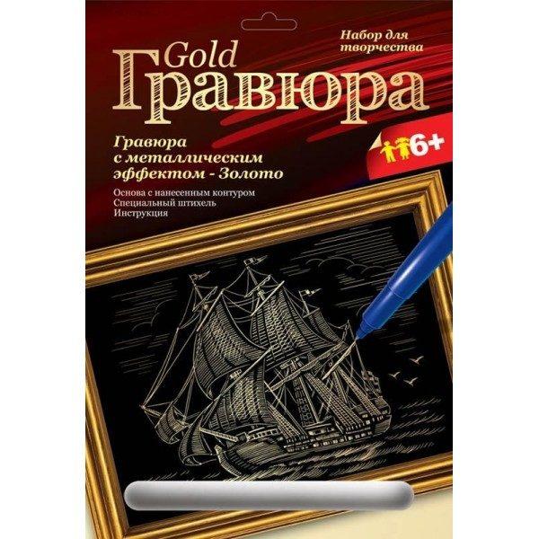 Гравюра Голландский корабль с эффектом золота гр-106