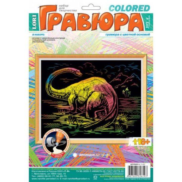 Гравюра Диплодок цветная гр-081