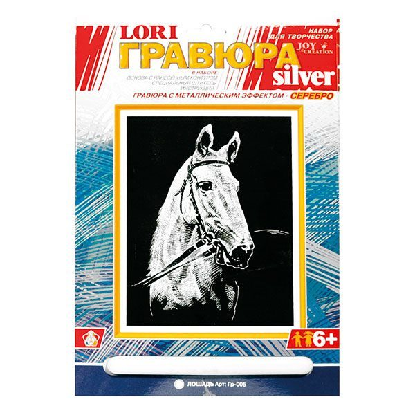 Гравюра Лошадь с эффектом серебра гр-005
