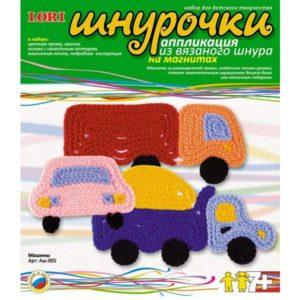 Аппликация из вязанного шнура Машины (Аш-005) купить недорого в интернет-магазине игрушек с доставкой по Москве. Инструкция, полные характеристики, отзывы, скидки.