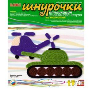 Аппликация из вязанного шнура Военная техника (Аш-006) купить недорого в интернет-магазине игрушек с доставкой по Москве. Инструкция, полные характеристики, отзывы, скидки.