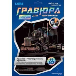 Гравюра Американский грузовик с эффектом голографии купить недорого в Москве с доставкой по России