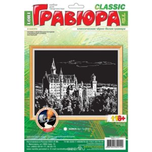 Гравюра черно-белая Замок купить недорого в интернет-магазине игрушек с доставкой по Москве. Инструкция, полные характеристики, отзывы, скидки.