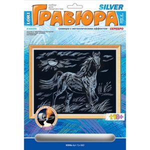 Гравюра Конь с эффектом серебра Гравюра Конь с эффектом серебра купить недорого в интернет-магазине игрушек с доставкой по Москве. Инструкция, полные характеристики, отзывы, скидки.