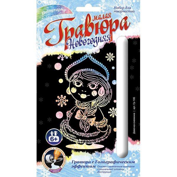 Гравюра новогодняя Девочка-снежинка (малая) с эффектом голографии купить недорого в интернет-магазине игрушек с доставкой по Москве. Инструкция, полные характеристики, отзывы, скидки.