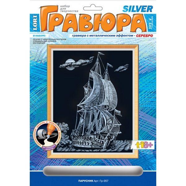 Гравюра Парусник с эффектом серебра купить недорого в интернет-магазине игрушек с доставкой по Москве. Инструкция, полные характеристики, отзывы, скидки.
