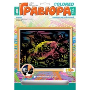 Гравюра Подводный мир цветная купить недорого в интернет-магазине игрушек с доставкой по Москве. Инструкция, полные характеристики, отзывы, скидки.