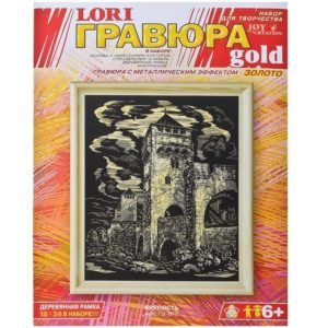 Гравюра в деревянной рамке Крепость с эффектом золота купить недорого в Москве с доставкой