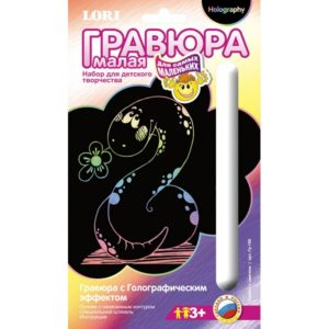 Гравюра Змейка с цветком (малая) с эффектом голографии купить недорого в интернет-магазине игрушек с доставкой по Москве. Инструкция, полные характеристики, отзывы, скидки.