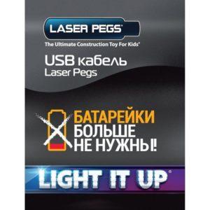 Конструктор Laser Pegs USB кабель купить недорого