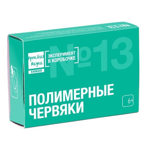 Полимерные червяки. Эксперимент в коробочке №13