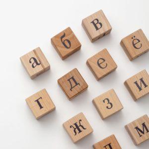 Кубики «Алфавит» Raduga Grez (RG01001) - купить в интернет магазине детских развивающих игрушек, подарков, товаров для хобби и детского творчества по выгодной цене