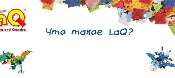 Конструкторы LaQ купить недорого в интернет-магазине с доставкой по все России