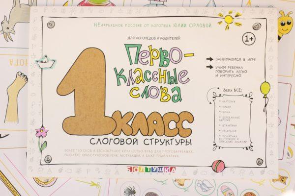 Логопедическое пособие для детей Первоклассные слова купить недорого в Москве с доставкой по всей России