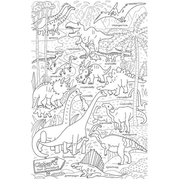 Огромная раскраска Парк динозавров
